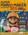 スーパーマリオメーカー for ニンテンドー3DS かんぺきガイドブック (書籍)[KADOKAWA]《取り寄せ※暫定》