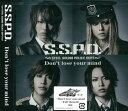 CD 『仮面ライダードライブ』EDテーマ 「Don't lose your mind」 DVD付 / S.S.P.D.Steel Sound[エイベックス]《取り寄せ※暫定》