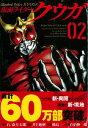 仮面ライダークウガ 2巻 (書籍)[ヒーローズ]《取り寄せ※暫定》