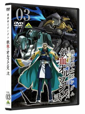 DVD 機動戦士ガンダム 鉄血のオルフェンズ 弐 VOL.03[バンダイビジュアル]《取り寄せ※暫定》
