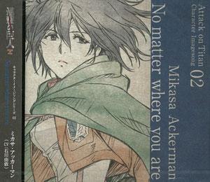 CD 進撃の巨人 キャラクターイメージソングシリーズ Vol.02 「No matter where you are」 ミカサ・アッカーマン[ポニーキャニオン]《取り寄せ※暫定》