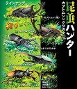 昆虫ハンター カブトムシ×クワガタ 10個入りBOX (食玩)[エフトイズ]《06月予約》