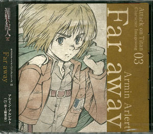 CD 進撃の巨人 キャラクターイメージソングシリーズ Vol.03 「Far away」 アルミン・アルレルト(CV:井上麻里奈)[ポニーキャニオン]《取り寄せ※暫定》