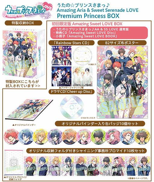 PS Vita うたの☆プリンスさまっ♪Amazing Aria & Sweet Serenade LOVE Premium Princess BOX[ブロッコリー]《10月予約》