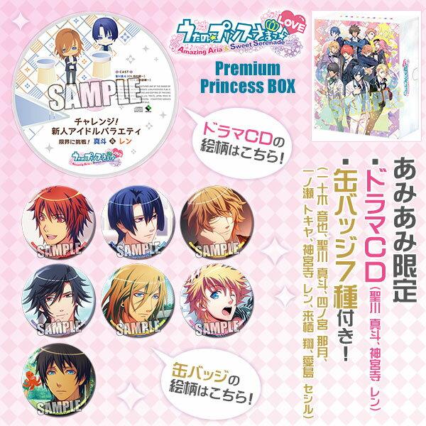 【あみあみ限定特典】PS Vita うたの☆プリンスさまっ♪Amazing Aria & Sweet Serenade LOVE Premium Princess BOX[ブロッコリー]《10月予約》