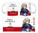 Fate/EXTELLA マグカップ ジャンヌ・ダルク[Gift]《09月予約》