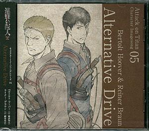CD 進撃の巨人 キャラクターイメージソング Vol.05 「Alternative Drive」 ベルトルト・フーバー&ライナー・ブラウン[ポニーキャニオン]《取り寄せ※暫定》