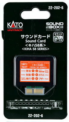 22-202-6 サウンドカード〈キハ58〉[KATO]《取り寄せ※暫定》