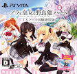 PS Vita ノラと皇女と野良猫ハート 通常版[HARUKAZE]《09月予約》
