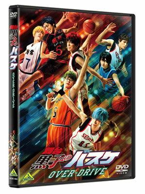DVD 舞台「黒子のバスケ」OVER-DRIVE[バンダイビジュアル]《取り寄せ※暫定》
