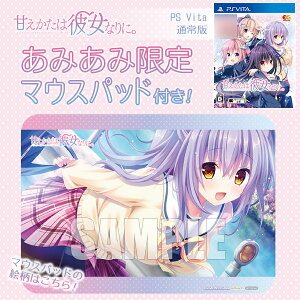 【あみあみ限定特典】PS Vita 甘えかたは彼女なりに。 通常版[エンターグラム]《10月予…