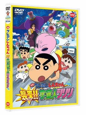 DVD 映画 クレヨンしんちゃん 襲来!!宇宙人シリリ[シンエイ動画]《取り寄せ※暫定》