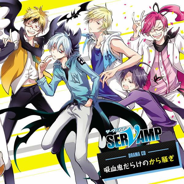 CD TVアニメ「SERVAMP-サーヴァンプ-」ドラマCD 吸血鬼だらけのから騒ぎ[フロンティアワークス]《取り寄せ※暫定》