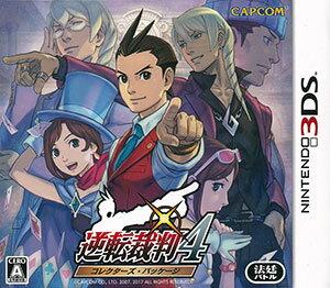3DS 逆転裁判4 コレクターズ・パッケージ[カプコン]【送料無料】《11月予約》