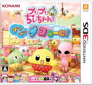3DS プリプリちぃちゃん!! プリプリ デコるーむ![コナミ]【送料無料】《11月予約》