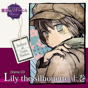 CD 紫影のソナーニルドラマCD『Lily the silhouette』上巻 /かわしまりの、古河徹人、野月まひる、野☆球、あかしゆき 他[Liar-soft]《取り寄せ※暫定》