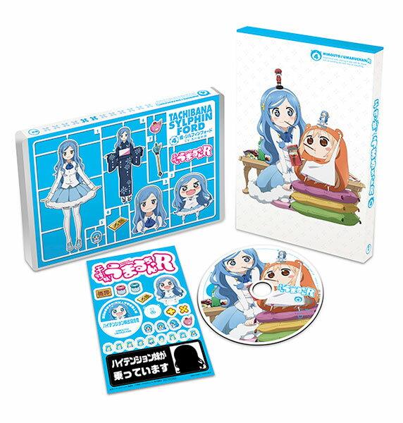 DVD 干物妹!うまるちゃんR Vol.4 初回生産限定版[東宝]《取り寄せ※暫定》