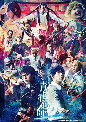 DVD 舞台「青の祓魔師」島根イルミナティ篇 完全生産限定版[アニプレックス]《03月予約※暫定》