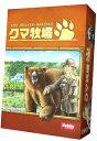 ボードゲーム クマ牧場 日本語版[ホビージャパン]《発売済・...
