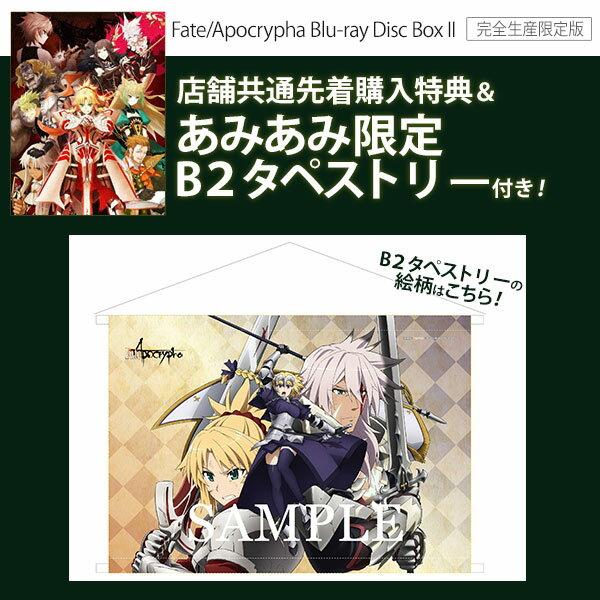 【あみあみ限定特典】【特典】BD Fate/Apocrypha Blu-ray Disc Box II 完全生産限定版[アニプレックス]【送料無料】《発売済・在庫品》