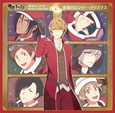 CD ミュージカル・リズムゲーム『夢色キャスト』 「聖夜のラブレター」Song Collection〜最後のロンリークリスマス〜[ランティス]《発売済・在庫品》