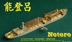 1/700 WW.II 日本海軍 水上機母艦 能登呂 (前期型)(ピットロードW62用アップグレードセット)[ファイブスターモデル]《02月予約※暫定》