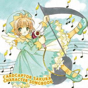 CD 「カードキャプターさくら」CHARACTER SONGBOOK[FlyingDog]《発売済・在庫品》
