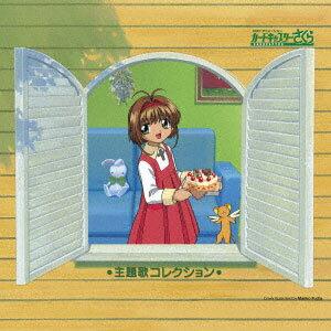 CD 「カードキャプターさくら」 主題歌コレクション[FlyingDog]《取り寄せ※暫定》