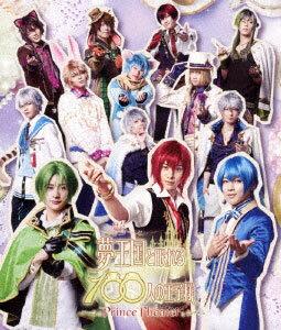 BD 舞台「夢王国と眠れる100人の王子様 〜Prince Theater〜」 (Blu-ray Disc)[エイベックス]《取り寄せ※暫定》