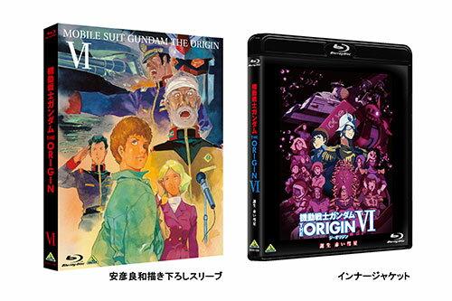 【特典】BD 機動戦士ガンダム THE ORIGIN VI 誕生 赤い彗星〈最終巻〉 (Blu-ray Disc)[バンダイビジュアル]《07月予約》