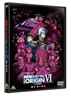 【特典】DVD 機動戦士ガンダム THE ORIGIN VI 誕生 赤い彗星〈最終巻〉[バンダイビジュアル]《07月予約》