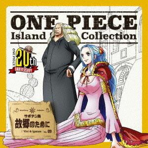 CD ビビ&イガラム(CV:渡辺美佐&園部啓一) / ONE PIECE Island Song Collection サボテン島 「故郷のために」[エイベックス]《取り寄せ※暫定》