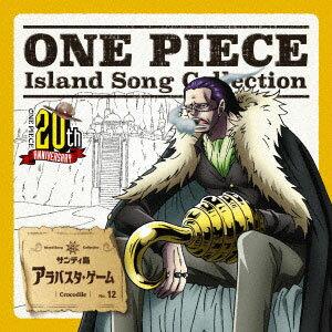 CD クロコダイル(CV:大友龍三郎) / ONE PIECE Island Song Collection サンディ島 「アラバスタ・ゲーム」[エイベックス]《取り寄せ※暫定》