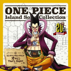 CD フォクシー / ONE PIECE Island Song Collection ロングリングロングランド 「オヤビンThat's Right!」[エイベックス]《取り寄せ※暫定》