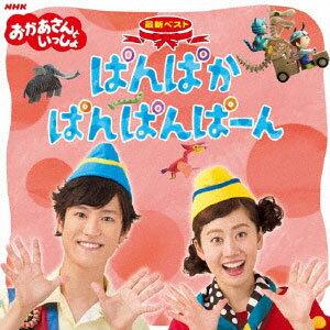 CD NHKおかあさんといっしょ 最新ベスト「ぱんぱかぱんぱんぱーん」[ポニーキャニオン]《取り寄せ※暫定》