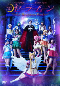 DVD ミュージカル 「美少女戦士セーラームーン」 -Le Mouvement Final-[キングレコード]《取り寄せ※暫定》