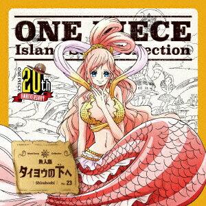 CD しらほし(CV:ゆかな) / ONE PIECE Island Song Collection 魚人島 「タイヨウの下へ」[エイベックス]《取り寄せ※暫定》