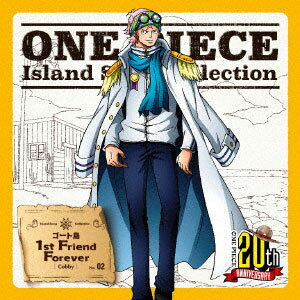 CD コビー(CV:土井美加) / ONE PIECE Island Song Collection ゴート島 「1st Friend Forever」[エイベックス]《取り寄せ※暫定》