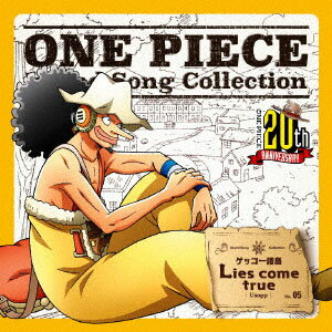 CD ウソップ(CV:山口勝平) / ONE PIECE Island Song Collection ゲッコー諸島 「Lies come true」[エイベックス]《取り寄せ※暫定》