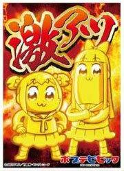 キャラクタースリーブ ポプテピピック 激アツ(EN-564) パック[エンスカイ]《発売済・在庫品》