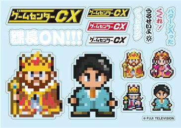 ゲームセンターCX ステッカー[ガスコイン・カンパニー]《発売済・在庫品》