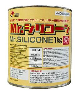 Mr.シリコーン 1kg VM001