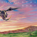 CD 福本莉子 / 少女はあの空を渡る DVD付 (TVアニメ ひそねとまそたん OP主題歌)[ワーナーミュージック・ジャパン]《05月予約※暫定》