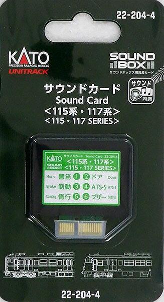 22-204-4 サウンドカード〈115系・117系〉[KATO]《取り寄せ※暫定》