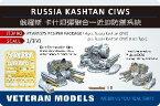1/350 露輸出型CIWS カシュタン (露海軍CIWS コールチク)[ベテランモデル]《取り寄せ※暫定》