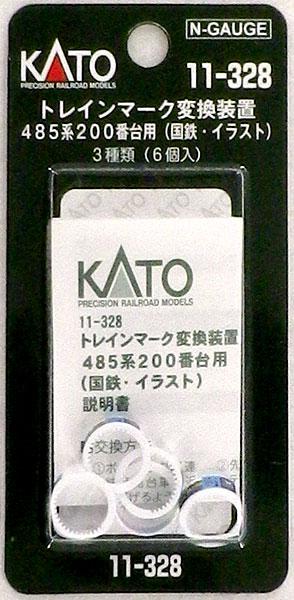 11-328 トレインマーク変換装置 485系200番台用(国鉄・イラスト)(再販)[KATO]《09月予約》