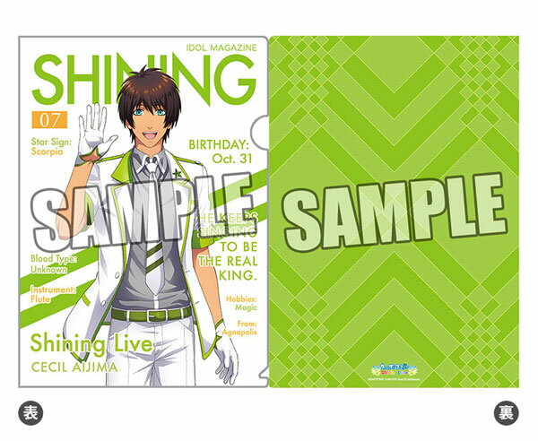 うたの☆プリンスさまっ♪ Shining Live クリアファイルPart.2 「愛島セシル」[ブロッコリー]《発売済・在庫品》