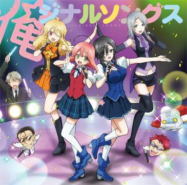 CD TVアニメ『魔法少女 俺』キャラクターソング集「俺ジナルソングス」[ランティス]《取り寄せ※暫定》