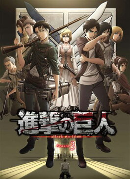 DVD TVアニメ「進撃の巨人」 Season 3 (4) 初回限定版[ポニーキャニオン]《02月予約》