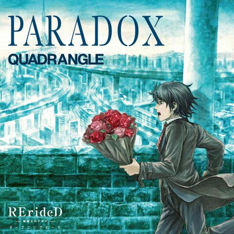 CD QUADRANGLE(クアドラングル) / TVアニメ「RErideD-刻越えのデリダ-」オープニングテーマ「PARADOX」[KADOKAWA]《11月予約》